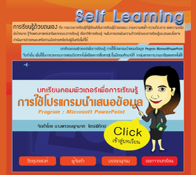 selflearning_ppt