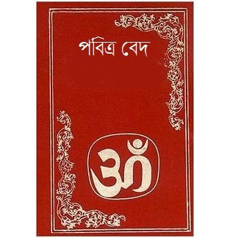 E-Vedas in Bengali Download - Proud to be a Hindu
