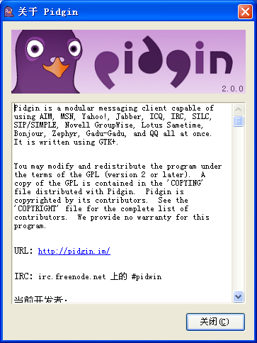 Pidgin 2.0.0, Windows XP