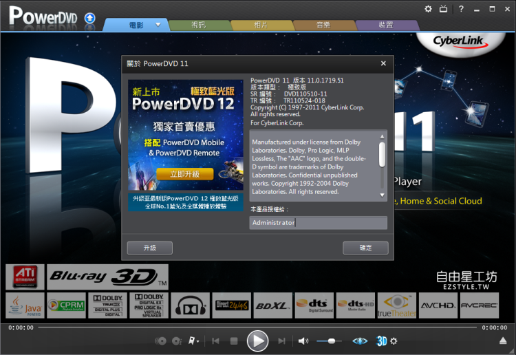 CyberLink PowerDVD  v11.0.1719.51 ultra PreActivated自動激活極致藍光版