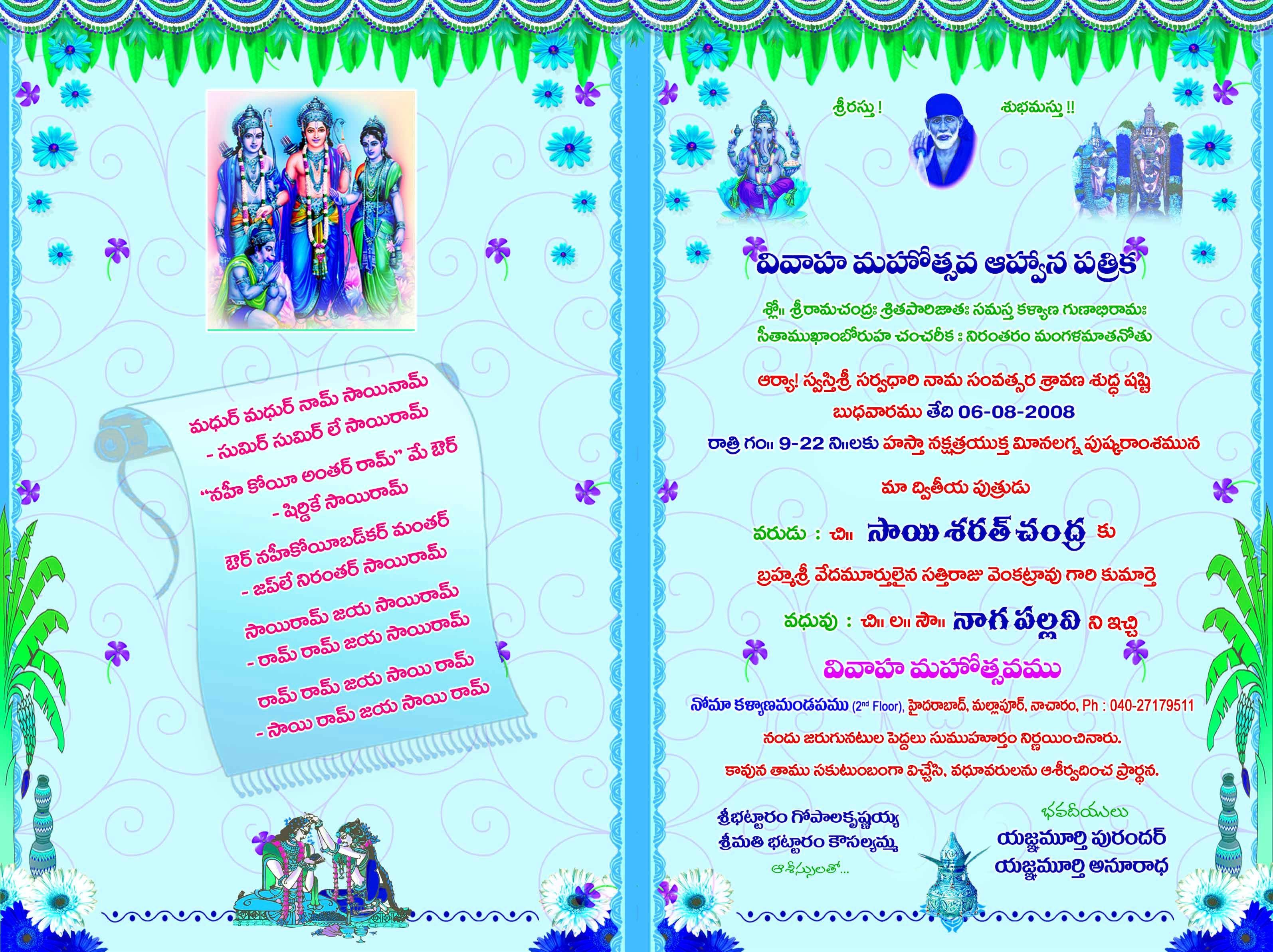 Saree Function Invitation In English - Best Custom ...