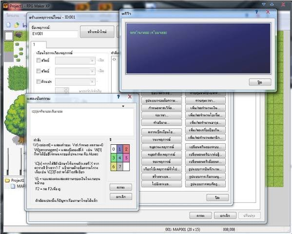 โปรแกรม RPG MAKER XP Windows7 1.03 Wtwert012