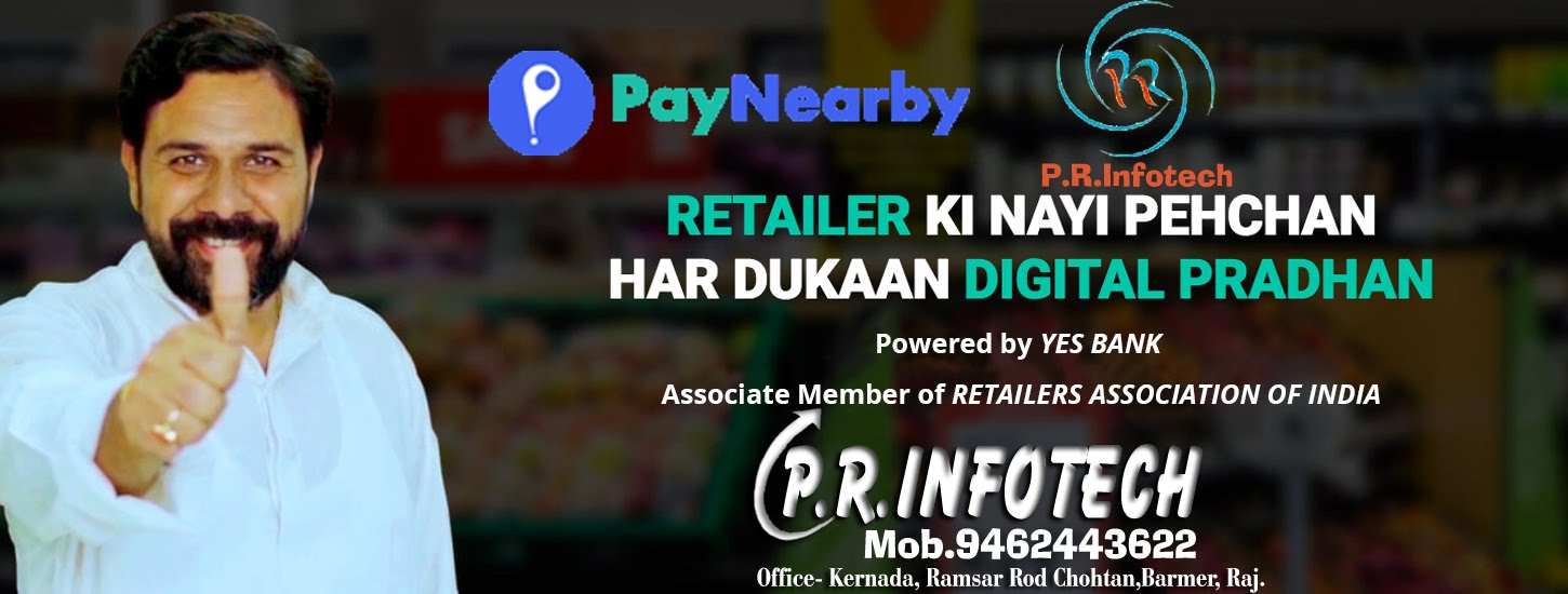 Paynearby Commission - P R Infotech Computer & E-Mitra