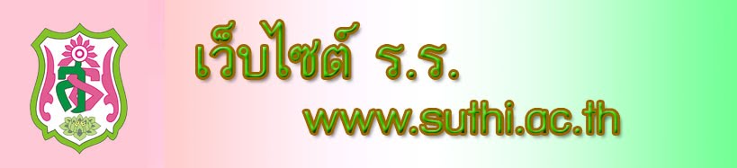 http://www/suthi.ac.th