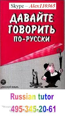 Russian lessons for foreigners. Русский язык в Москве
