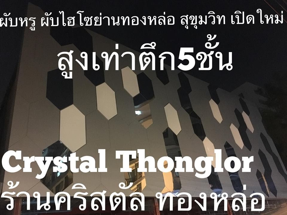 ร้าน Crystal Thonglor25