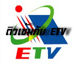 http://www.etvthai.tv/home/home.aspx