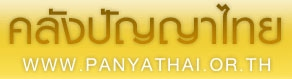 http://www.panyathai.or.th/