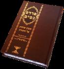 https://sites.google.com/site/rabbinissimperetz/pardes_nissim