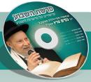 https://sites.google.com/site/rabbinissimperetz/diskim_74
