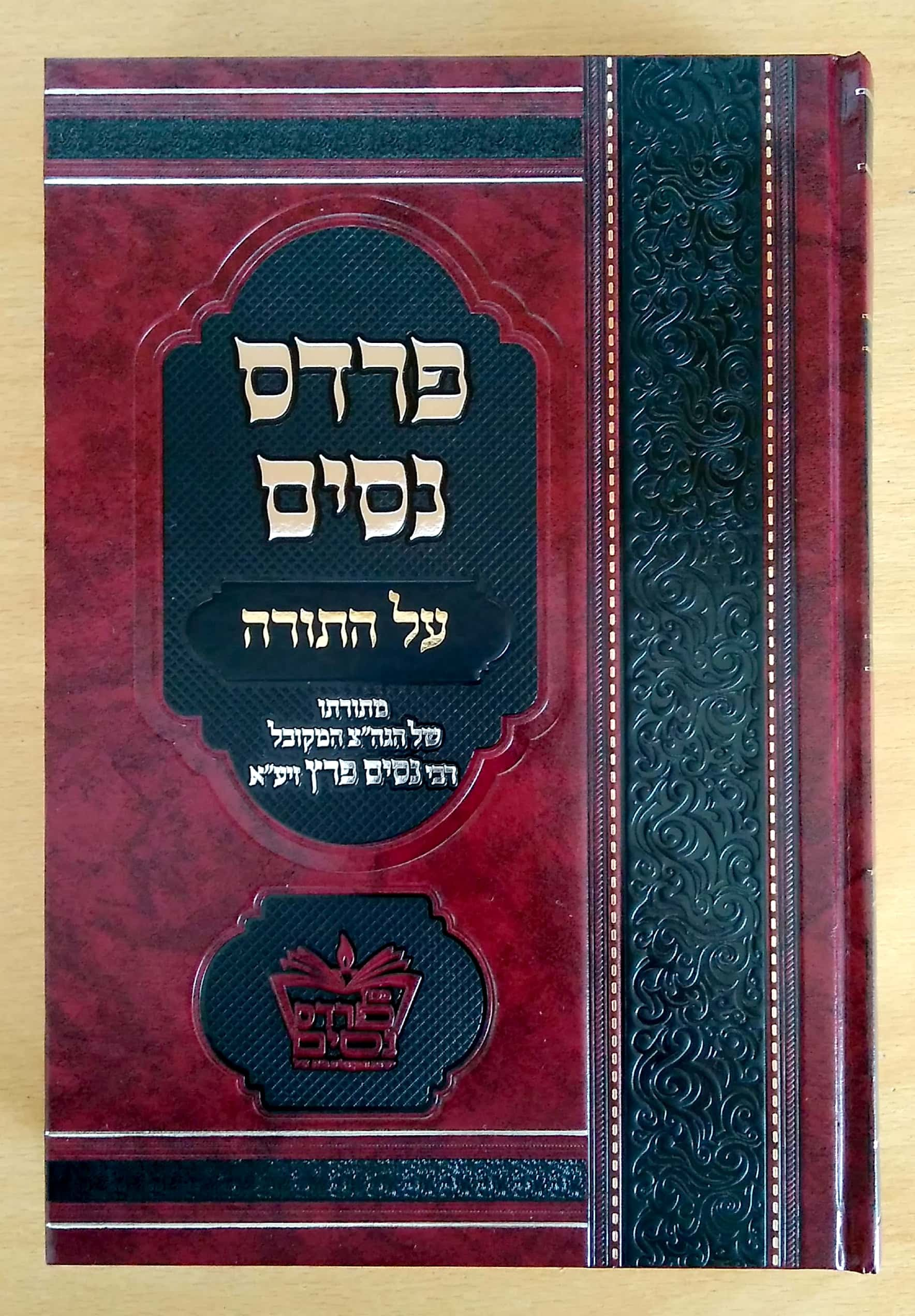 https://sites.google.com/site/rabbinissimperetz/pardesbook