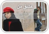 http://sites.google.com/site/rahenarafteh/eshghman.jpg