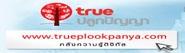 http://www.trueplookpanya.com/true/index.php