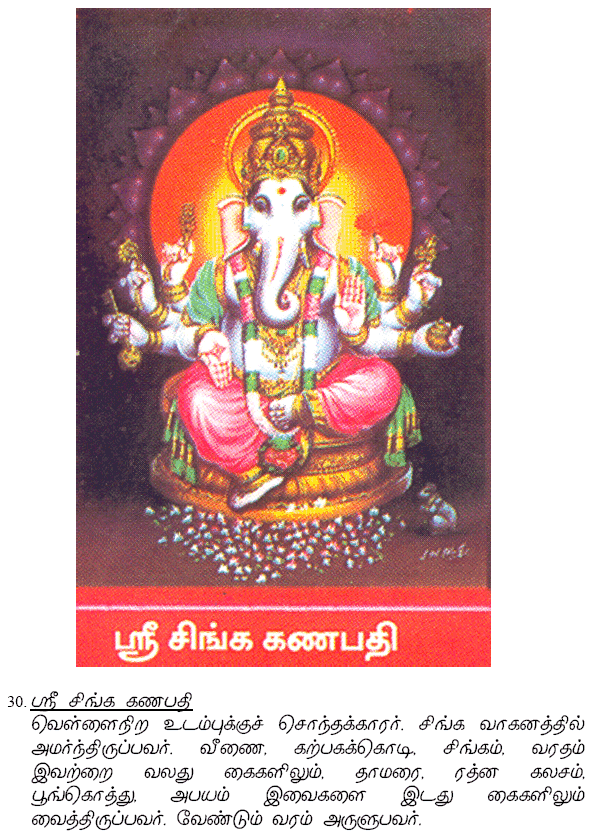 Vinayagar agaval meaning in tamil