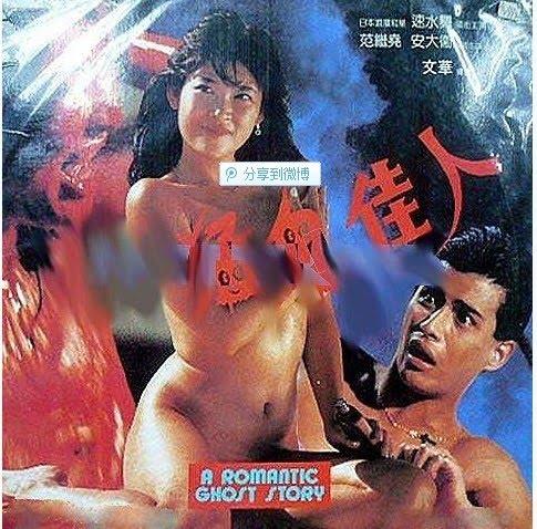 A Romantic Ghost Story 1988 NTSC DVD5 ~ Quỷ Vô Thường