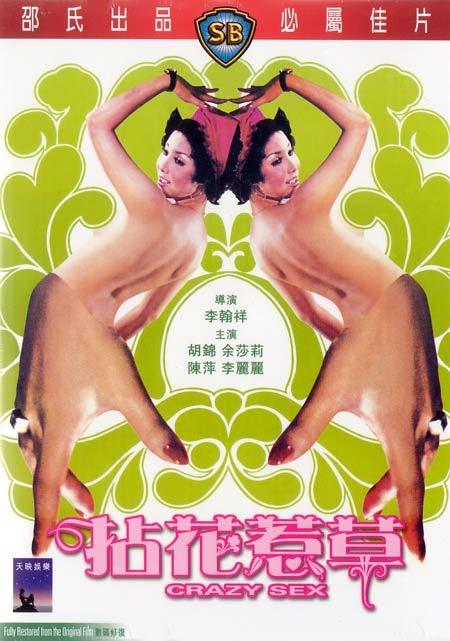 [Hành động] Crazy Sex 1976 NTSC DVD5 ~ Loạn Tình