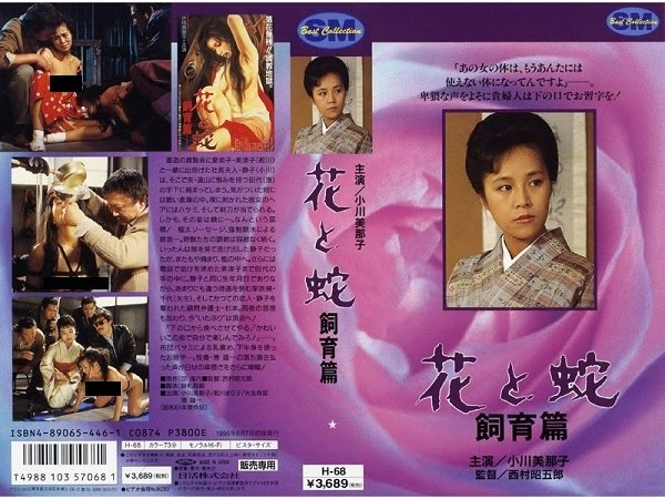 Flower and Snake 3: Punishment 1986 DVDrip XviD ~ Trừng Phạt