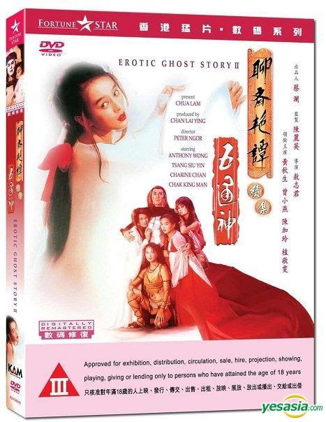 Phim erotic ghost story