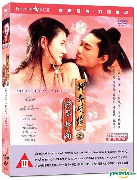 Erotic Ghost Story III 1992 PAL DVD9 ~ Liêu Trai Chí Dị 3