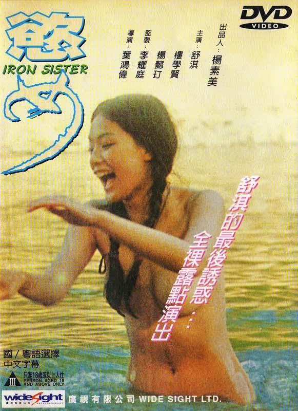 Iron Sister 1999 DVDrip XviD ~ Dân Nữ Báo Thù | Thư Kỳ