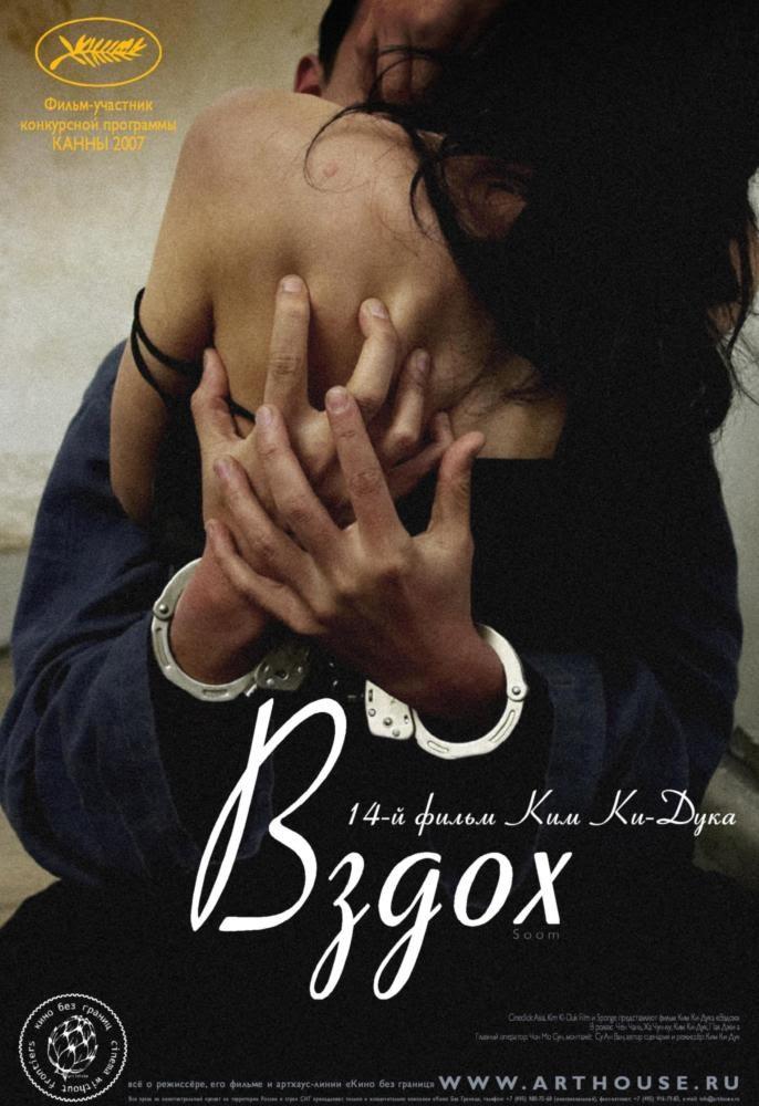 [Tâm lý] Breath 2007 NTSC DVD5 ~ Hấp Hối | Chen Chang, In-Hyeong Gang, Jung-woo Ha