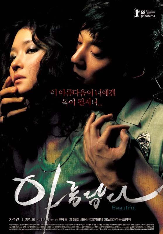 [Tâm lý] Beautiful 2008 NTSC DVD5 ~ Hồng Nhan Bạc Phận | Su-yeon Cha, Cheon-hee Lee, Moo-Seong Choi
