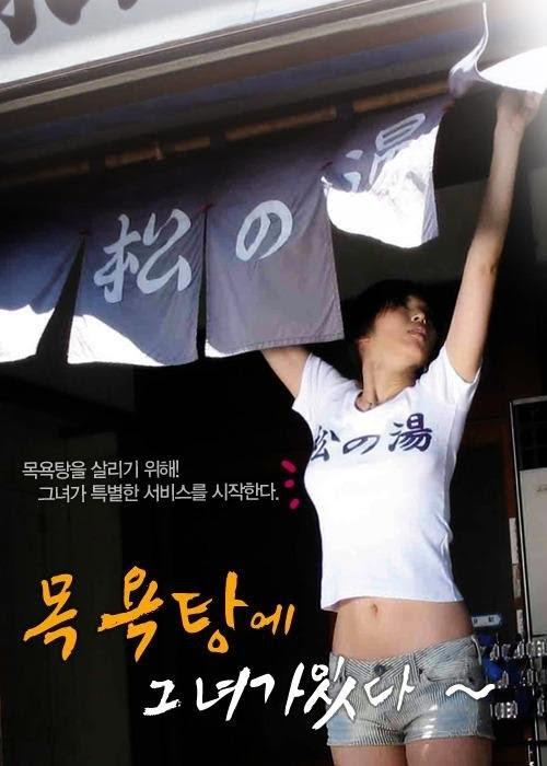 Let's Go to Hot Spring 2010  ~ Nào mình cùng đi tắm táp