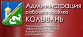http://www.admkolyvan.ru/