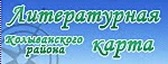 http://klv-bib.ngonb.ru/Literaturnaya_karta/index.html