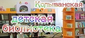 http://www.libklv.ru/detskaa-biblioteka