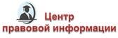 https://sites.google.com/site/rpkolyvanbiblioteka/home/nasa-deatelnost/centr-pravovoj-informacii