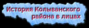 https://sites.google.com/site/kolyvanskijrajonvlicah/