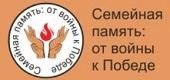 http://remembrance.ngonb.ru/
