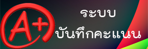 http://eps.saengthong.ac.th/academicmanagement
