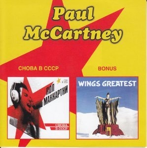PAUL MCCARTNEY - Choba B Cccp + Single Hits Viii Cd
