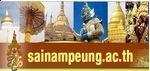 http://www.sainampeung.ac.th/