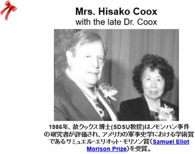 13 welcome greetings by fumiko tachibana san diego japanese hisako mrs hisako coox is the founder of the san diego japanese speech contest as she was directing japan us center in this photo she is with her m4hsunfo