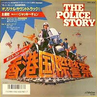 Police Story 1 Single Cover