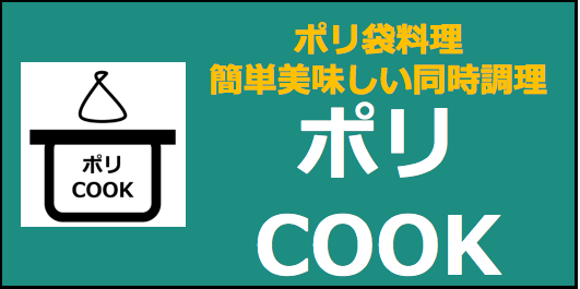 https://www.poly-cook.com