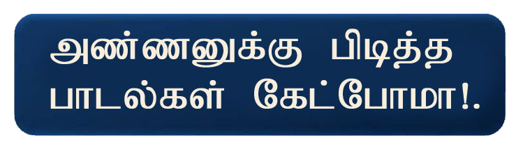 https://sites.google.com/site/sriannanswamigal/events/resources/downloads/SONGS-OF-ANNAN-DAYS