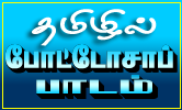 Tamil PhotoShop Training,online PhotoShop