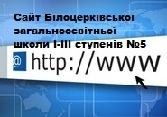 http://bcschool5.at.ua/