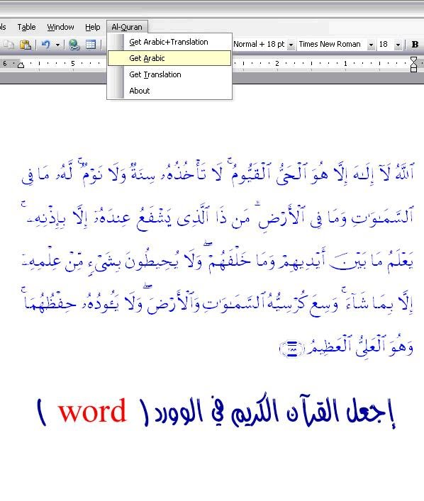Quran in Word preview 0