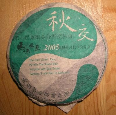 2005 Pu-Erh Tea Fair