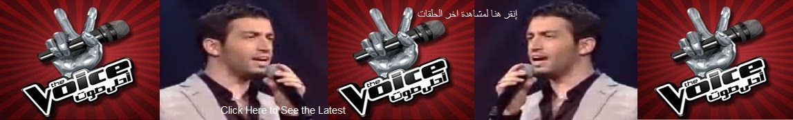 http://www.mbc.net/ar/programs/the-voice-s2/episodes.html