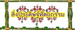 http://thaiinvention.net/mprojects.php?s_year=8&s_category=9