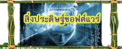 http://thaiinvention.net/mprojects.php?s_year=8&s_category=47