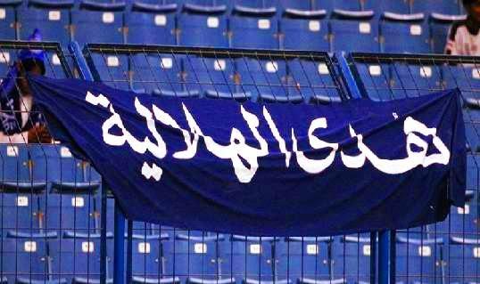 عاجل/صورة مشجعة هلالية ملعب الاحساء,والجهات الامنية تبحث المتسبب بدخولها